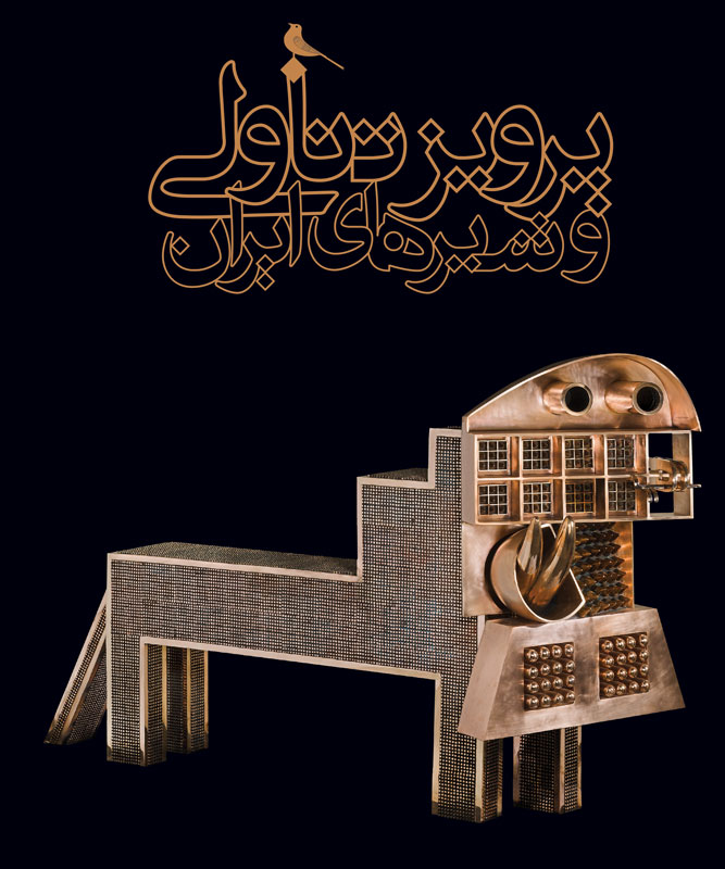 کتاب پرویز تناولی و شیرهای ایران