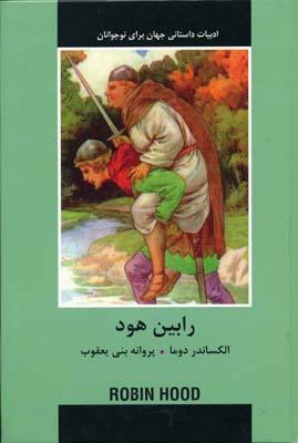 کتاب رابین هود
