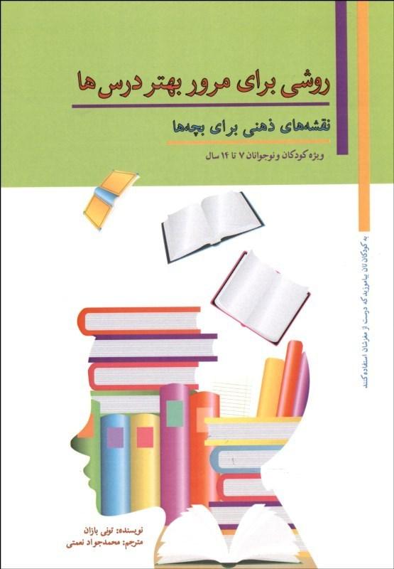 کتاب روشی برای مرور بهتر درس ها