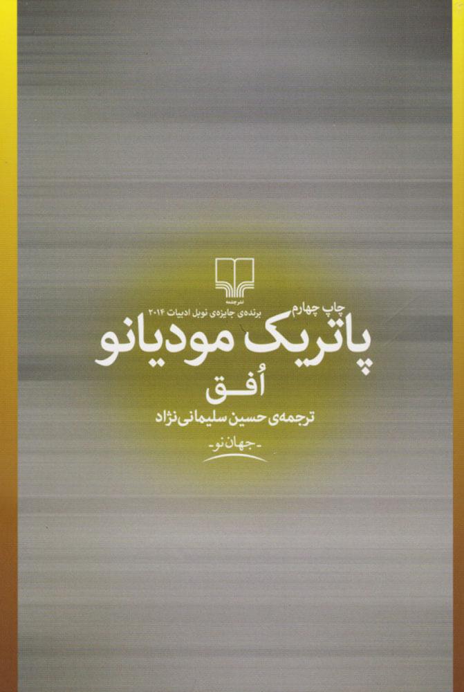 کتاب افق