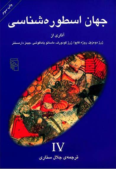 کتاب جهان اسطوره شناسی (4)