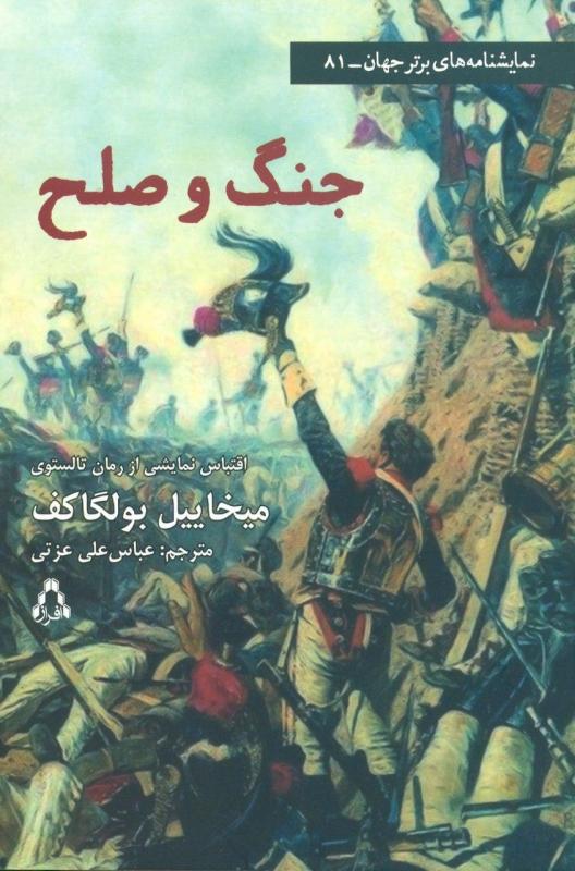 کتاب جنگ و صلح (نمایشنامه)
