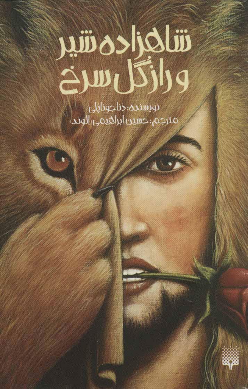 کتاب شاهزاده شیر و راز گل سرخ