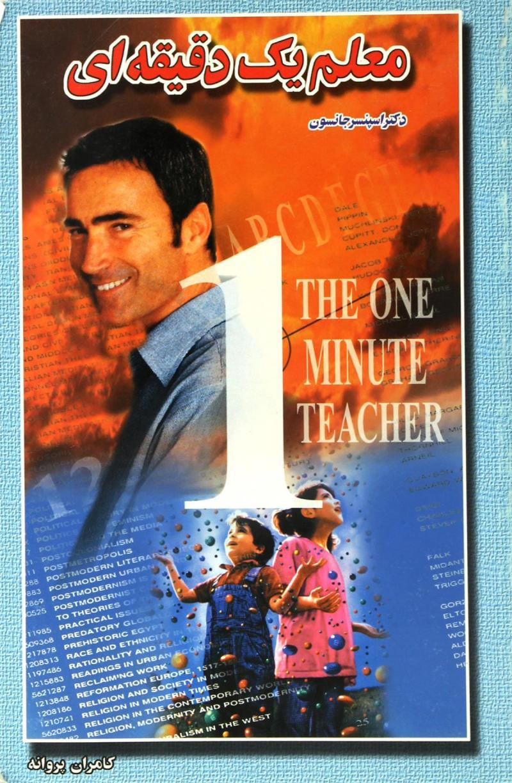 کتاب معلم یک دقیقه ای