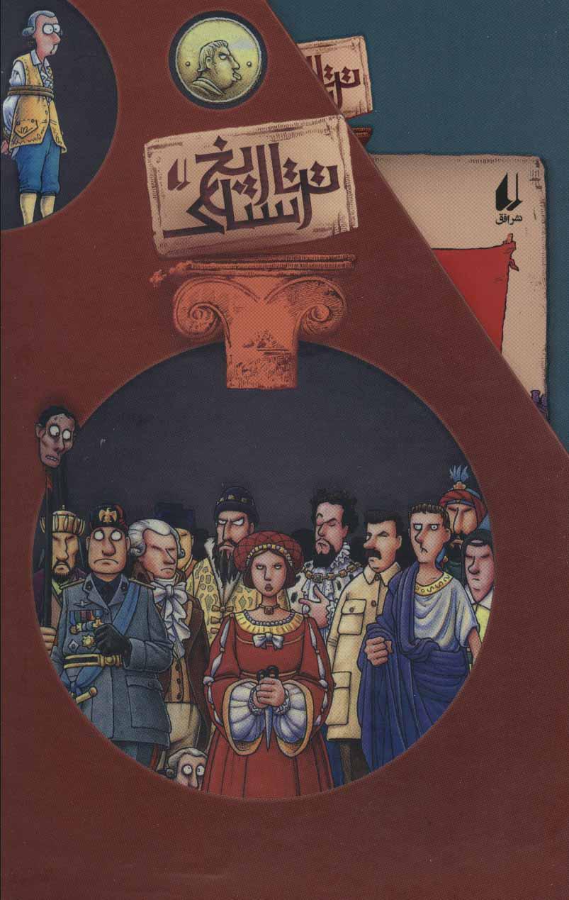 کتاب مجموعه تاریخ ترسناک
