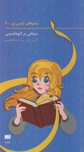 کتاب ماجراهای نانسی درو (7)