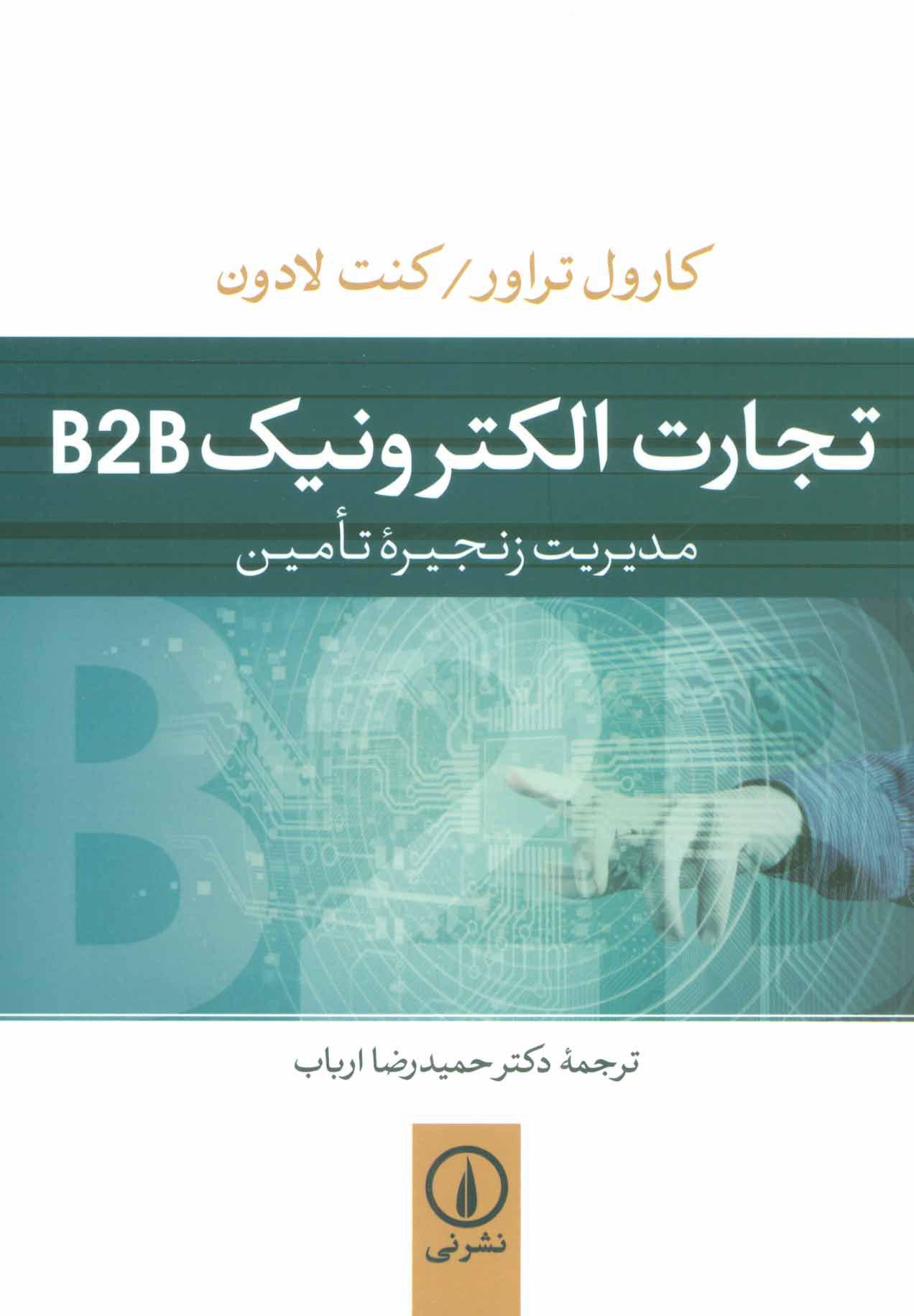 کتاب تجارت الکترونیک B2B