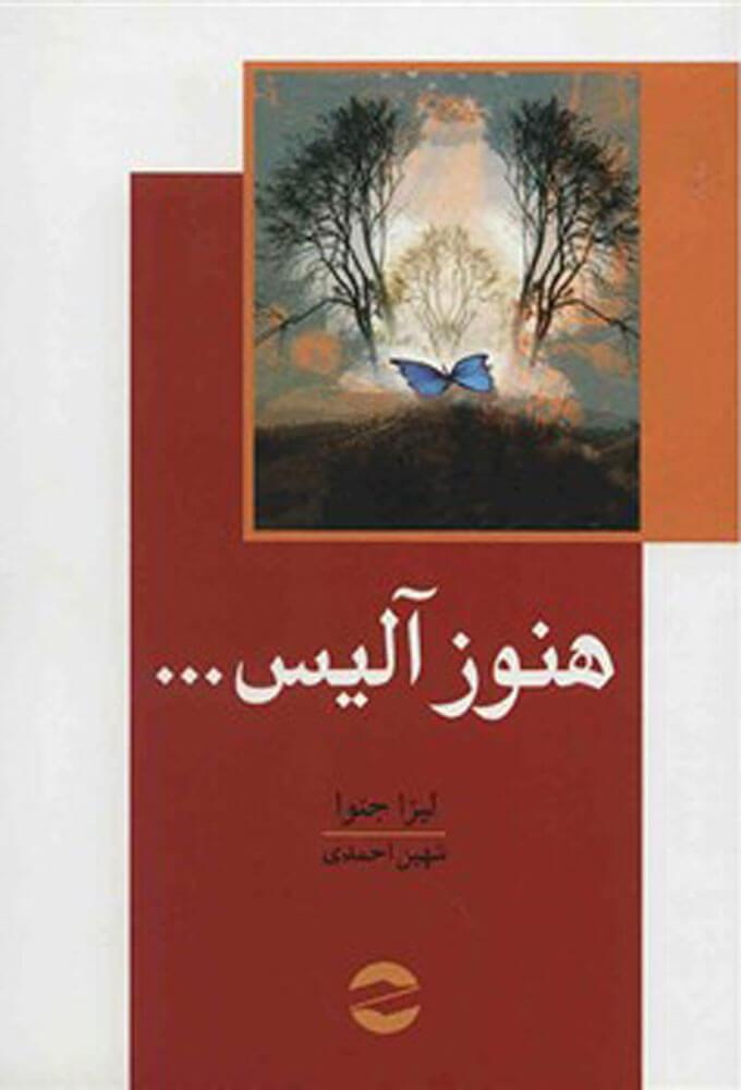 کتاب هنوز آلیس