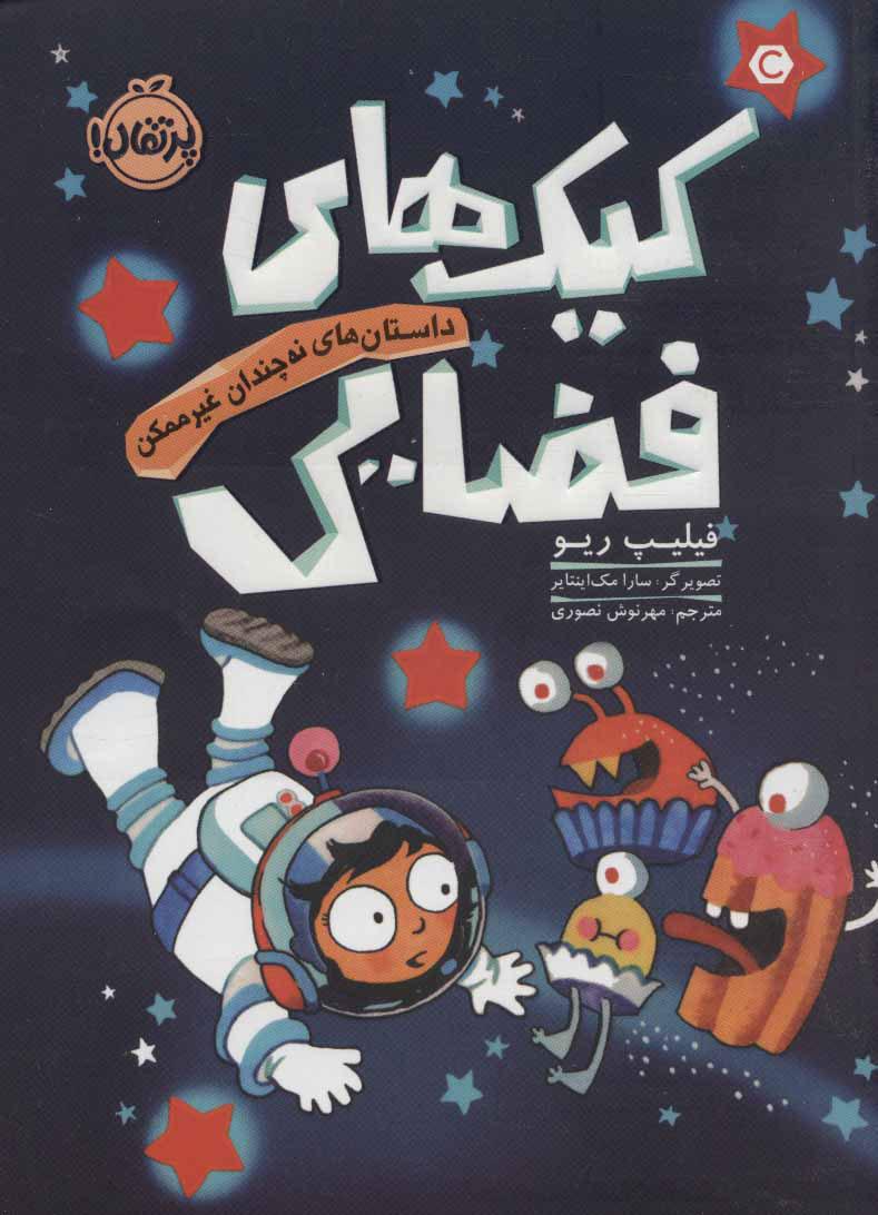 کتاب کیک های فضایی
