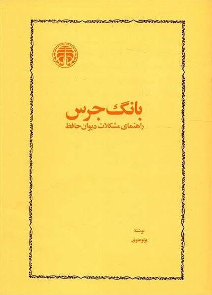کتاب بانگ جرس