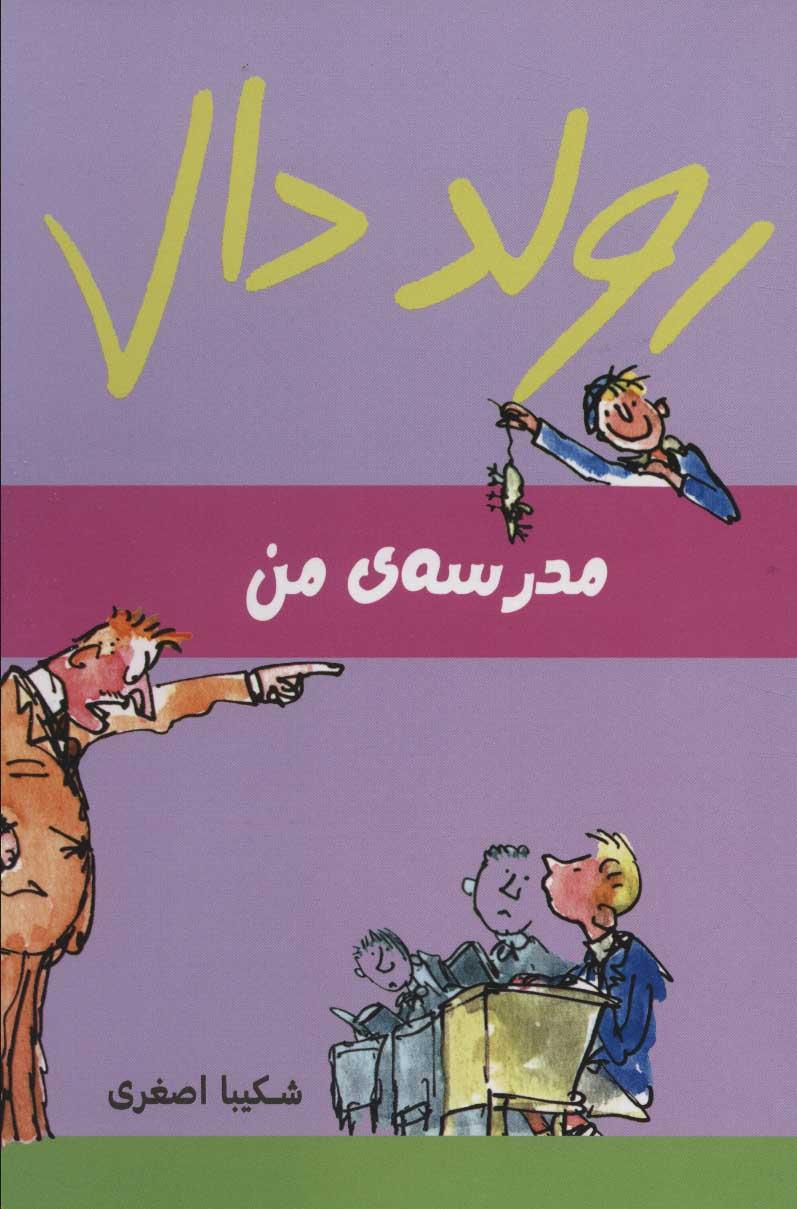 کتاب مدرسه ی من