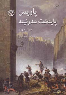 کتاب پاریس پایتخت مدرنیته