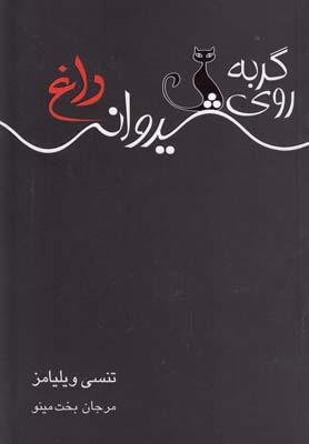 کتاب گربه روی شیروانی داغ