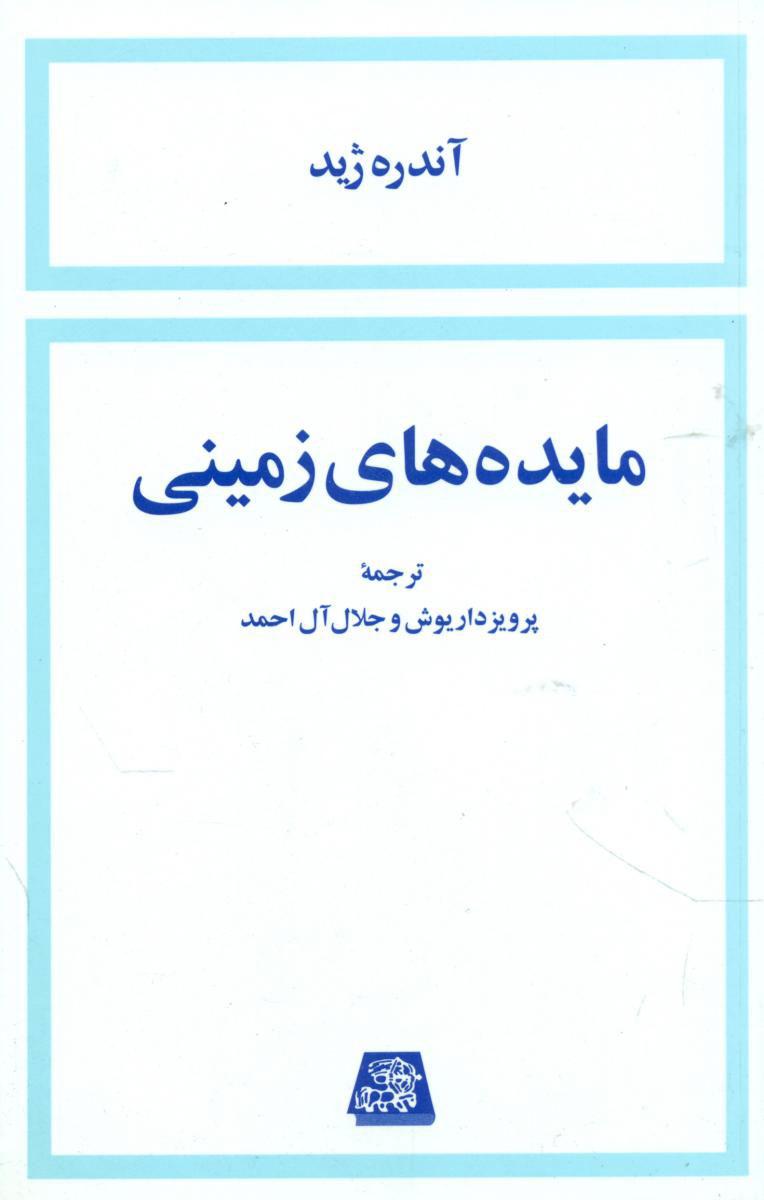 کتاب مایده های زمینی
