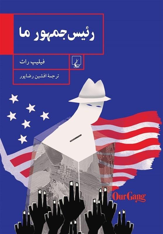 کتاب رئیس جمهور ما
