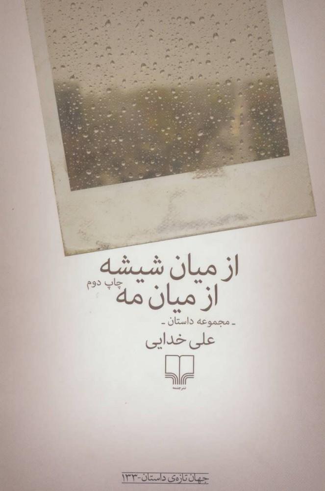 کتاب از میان شیشه ازمیان مه