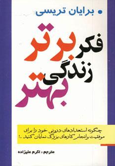 کتاب فکر برتر زندگی بهتر