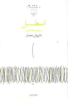 کتاب اسطبل