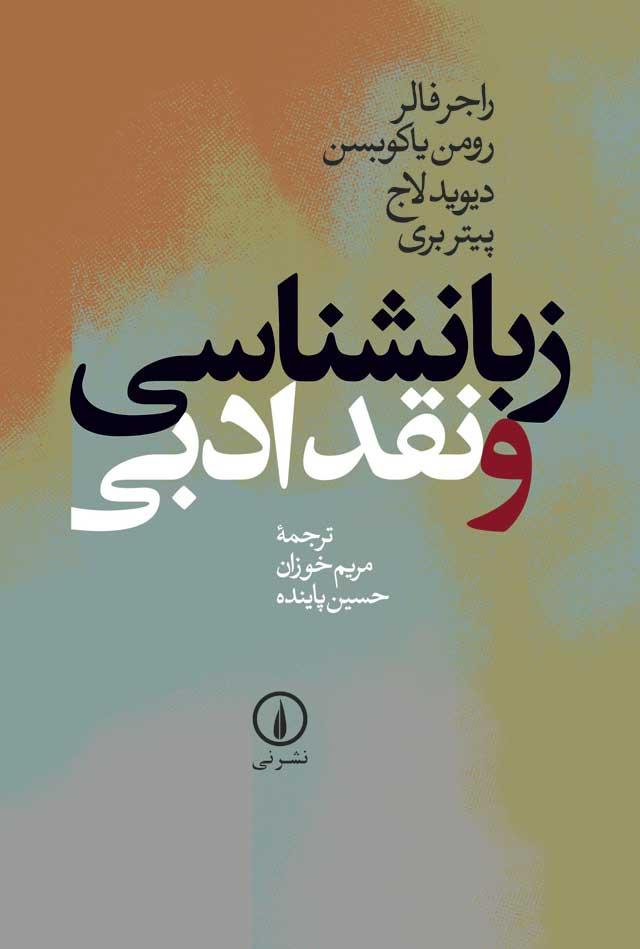 کتاب زبانشناسی و نقد ادبی