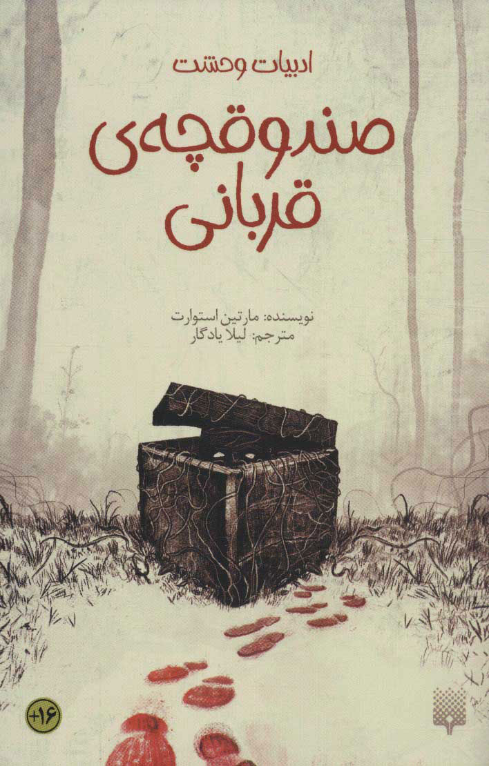 کتاب صندوقچه ی قربانی