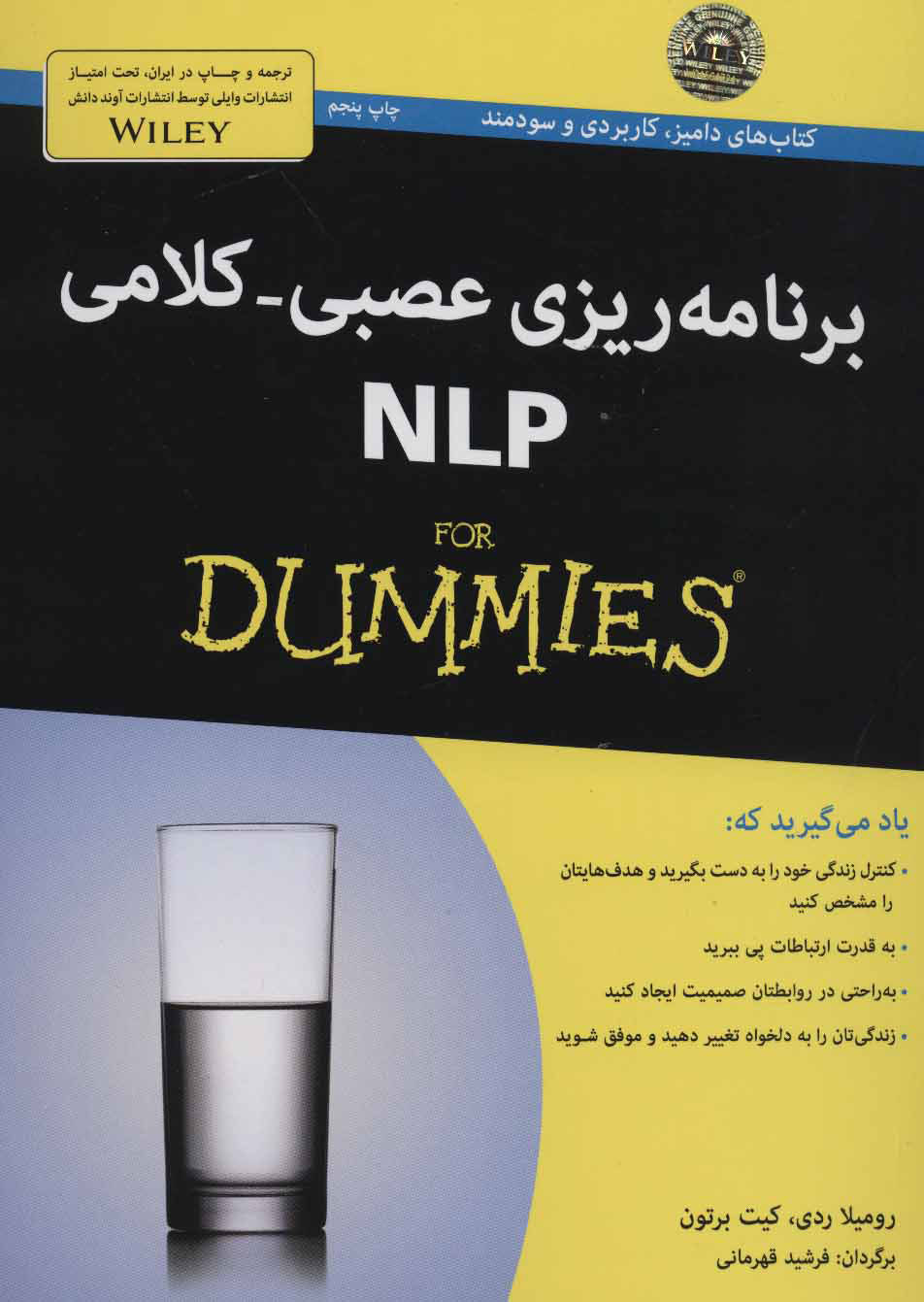 کتاب برنامه ریزی عصبی-کلامی