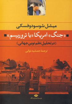 کتاب جنگ امریکا با تروریسم