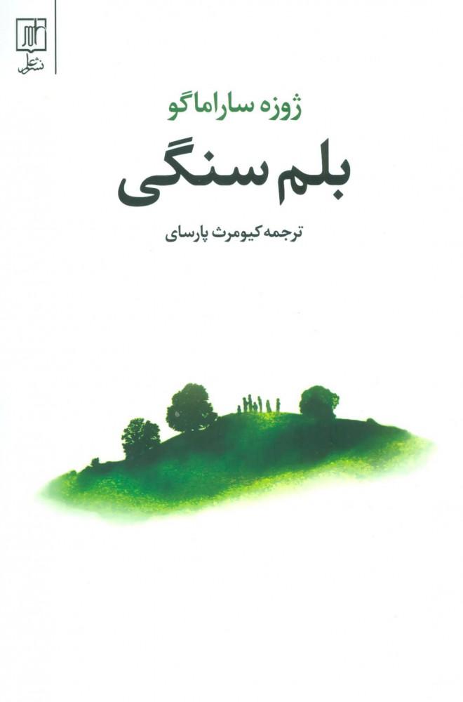 کتاب بلم سنگی