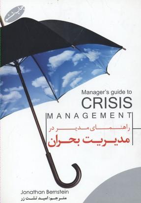 کتاب راهنمای مدیر در مدیریت بحران