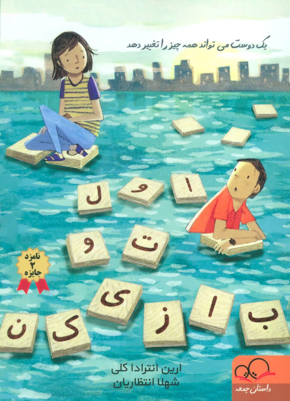 کتاب اول تو بازی کن