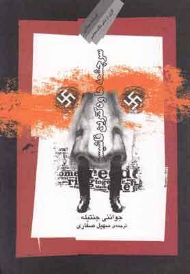 کتاب سرچشمه ها و دکترین فاشیسم