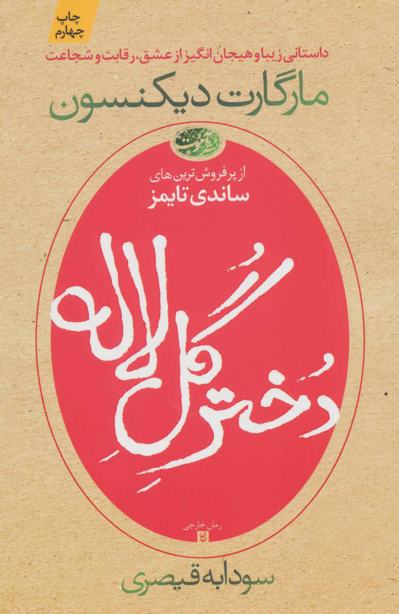 کتاب دختر گل لاله