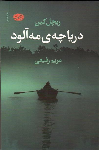 کتاب دریاچه ی مه آلود