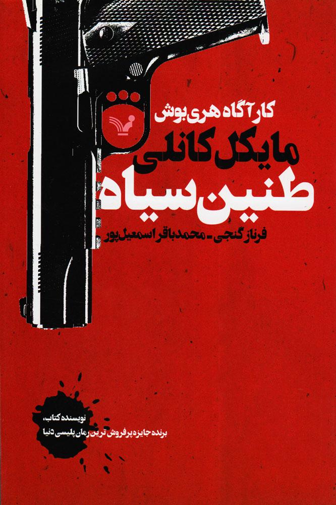 کتاب طنین سیاه