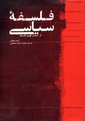 کتاب فلسفه سیاسی