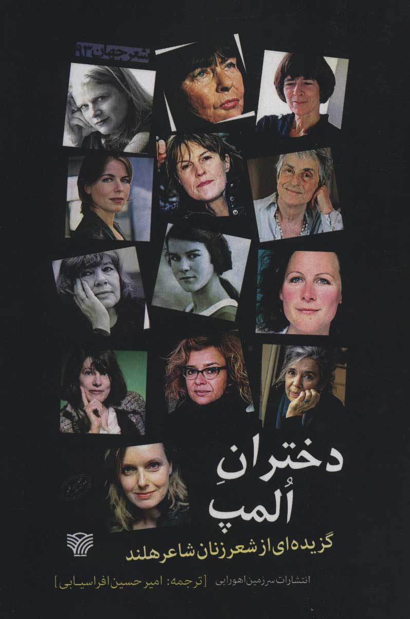 کتاب دختران المپ
