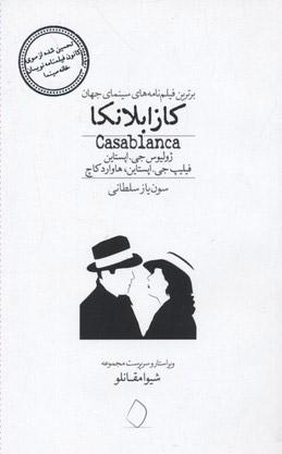 کتاب کازابلانکا