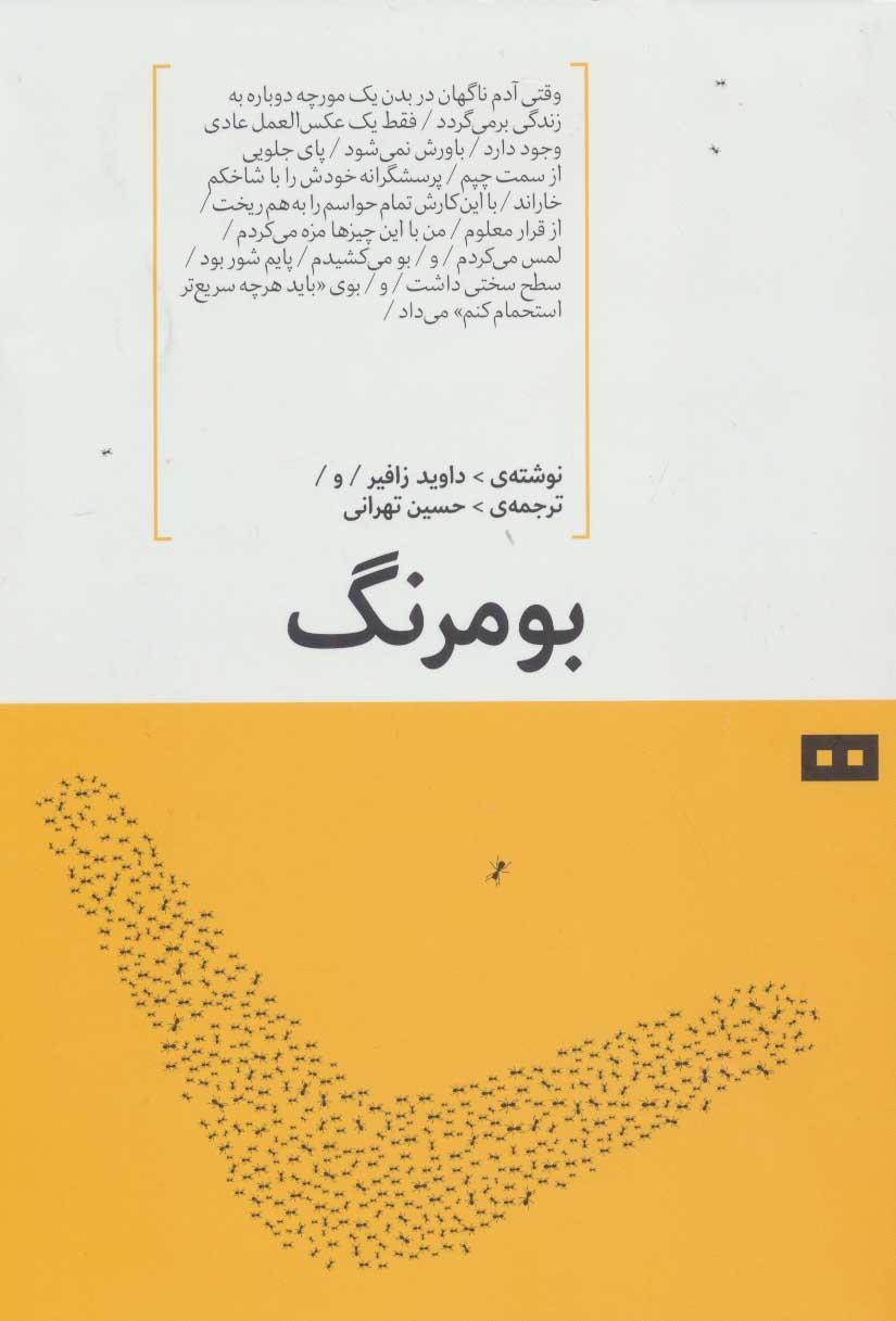 کتاب بومرنگ