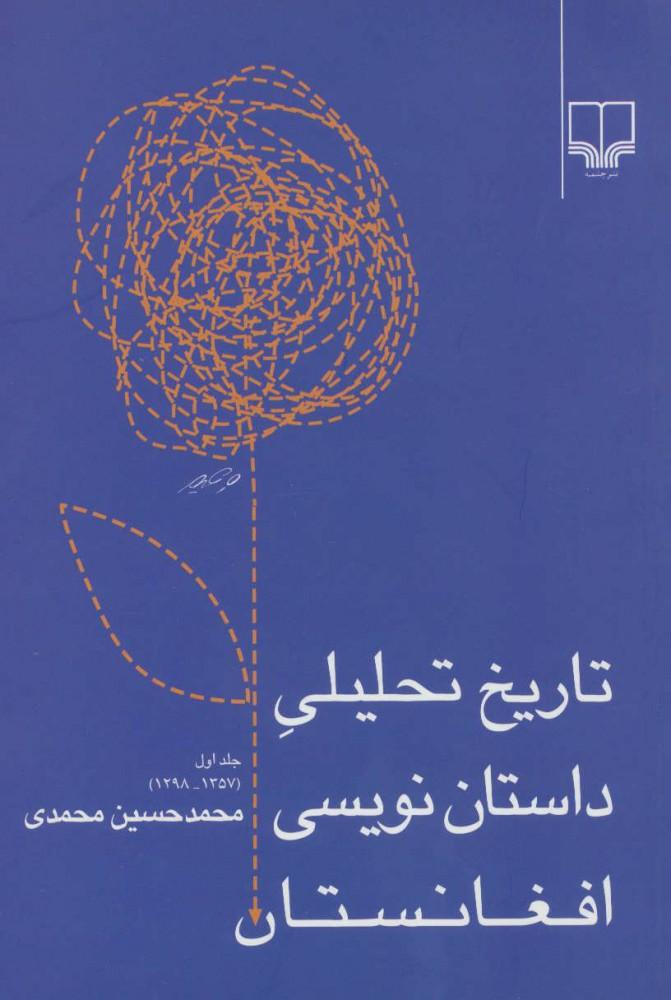 کتاب تاریخ تحلیلی داستان نویسی افغانستان