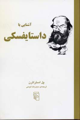 کتاب آشنایی با داستایفسکی