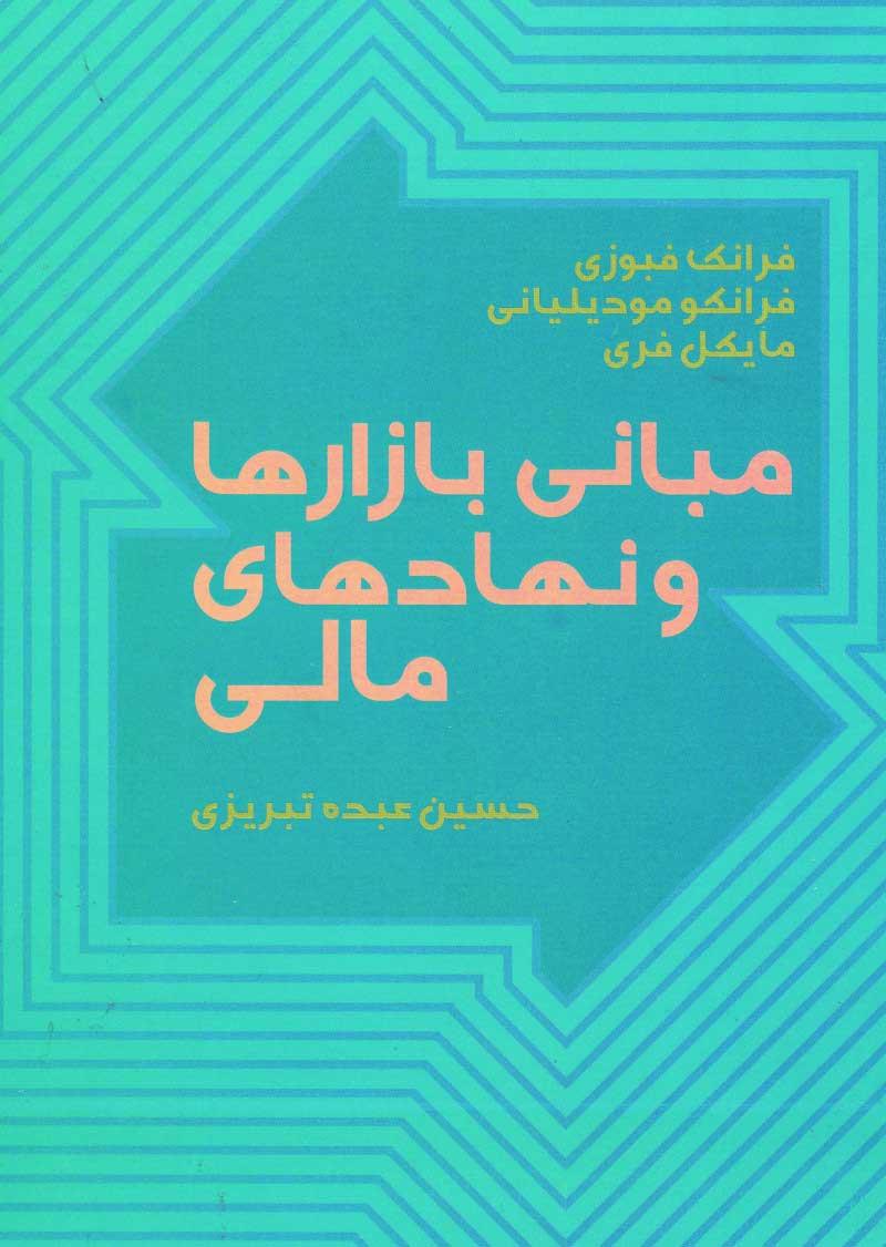 کتاب مبانی بازارها و نهادهای مالی 1