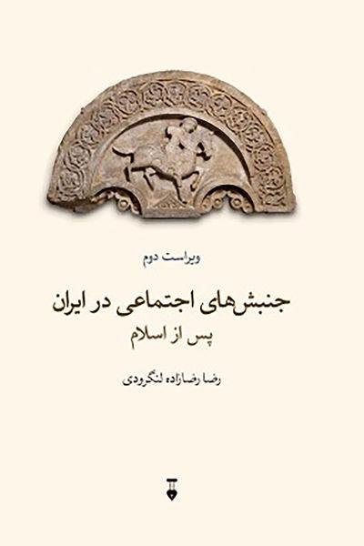 کتاب جنبش های اجتماعی در ایران پس از اسلام