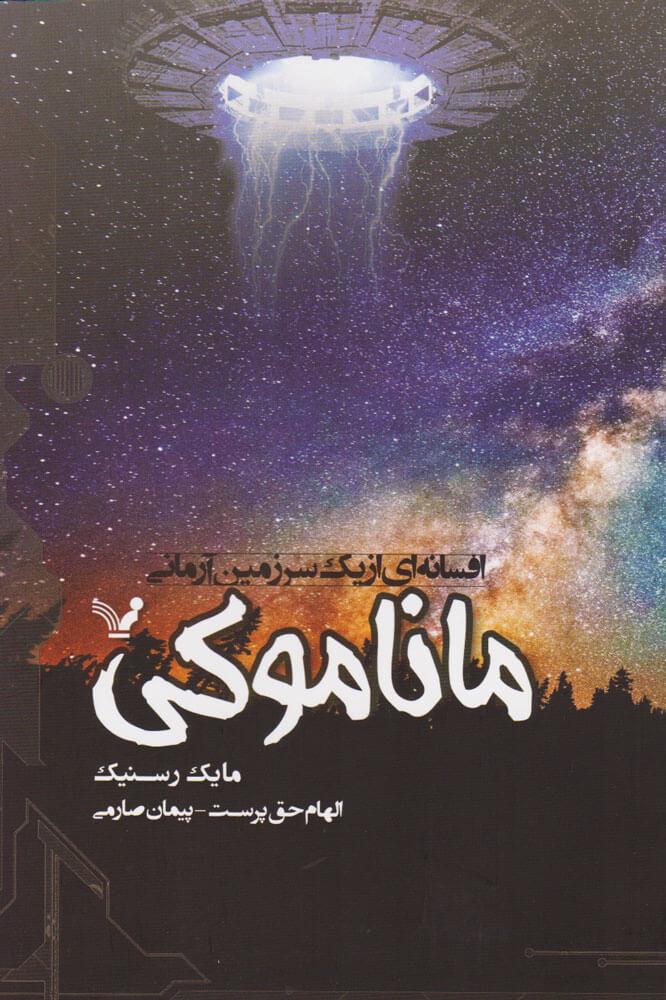 کتاب ماناموکی: افسانه ای از یک سرزمین آرمانی
