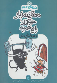 کتاب دهقانی که زبان حیوانات را می فهمید