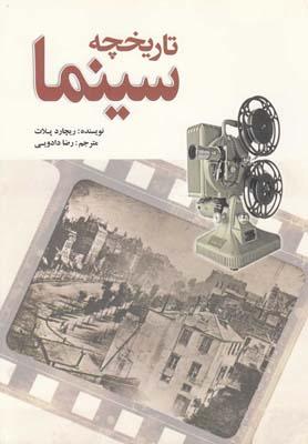 کتاب تاریخچه سینما