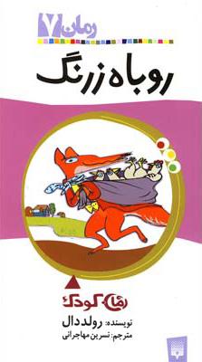 کتاب روباه زرنگ