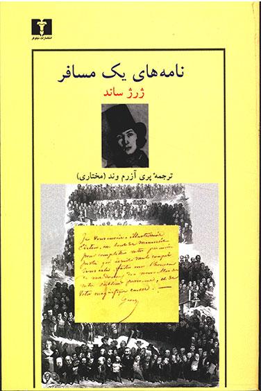 کتاب نامه های یک مسافر
