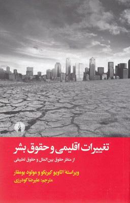کتاب تغییرات اقلیمی و حقوق بشر