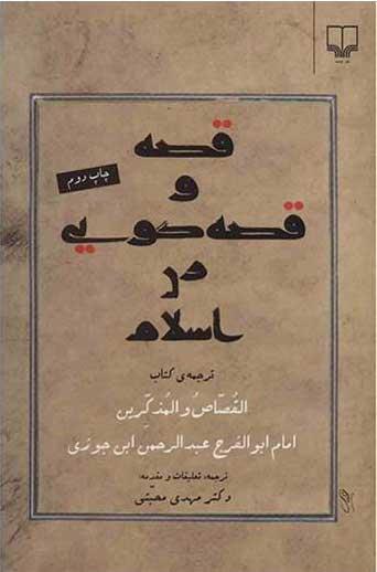 کتاب قصه و قصه گویی در اسلام