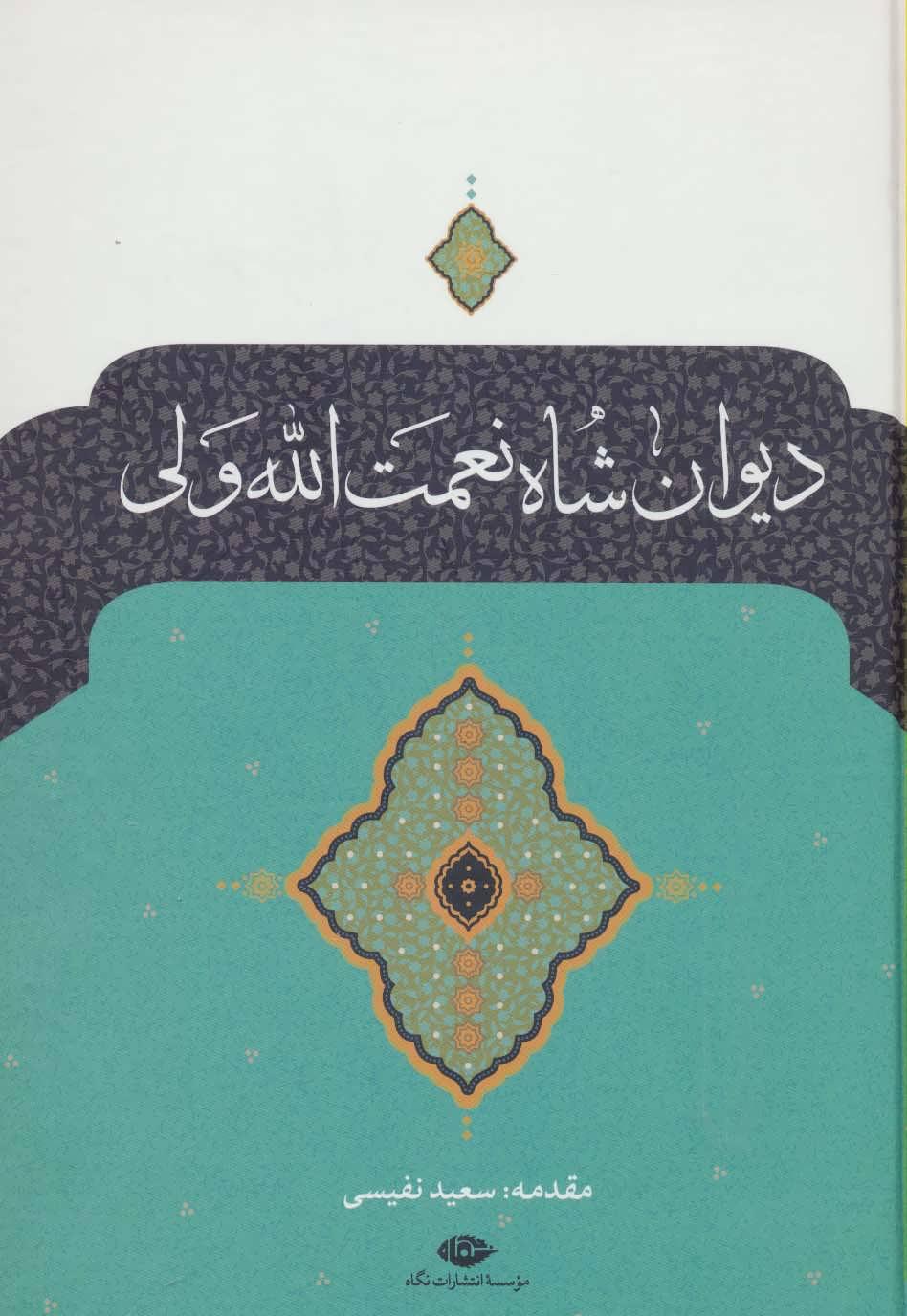 کتاب دیوان شاه نعمت الله ولی