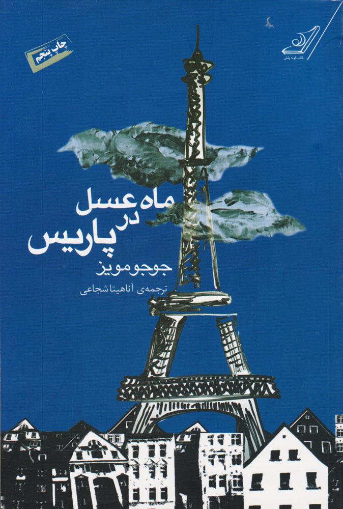 کتاب ماه عسل در پاریس